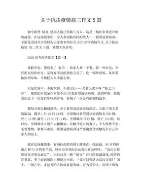 关于抗击疫情高三作文5篇.doc