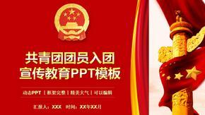 共青团团员入团团课教育PPT模板.ppt