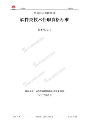 华为软件类技术任职资格标准.doc