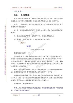 四年级上册语文同步作文.doc