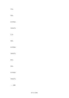 装饰公司股东合作合同协议书范本.docx