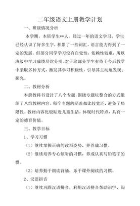 人教版二年级语文上册教案(全册).doc