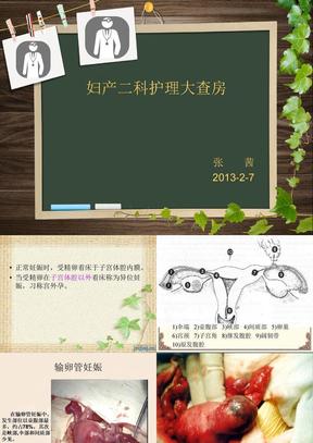宫外孕护理大查房.ppt.ppt