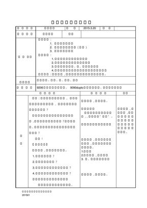 乐高机器人教案-模板.pdf
