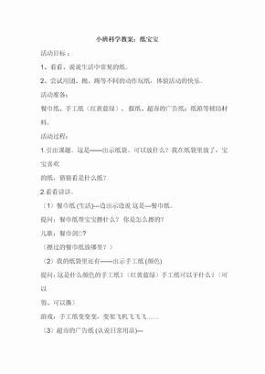 小班科学教案纸宝宝.doc