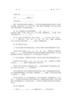 二手房买卖合同下载.doc.doc