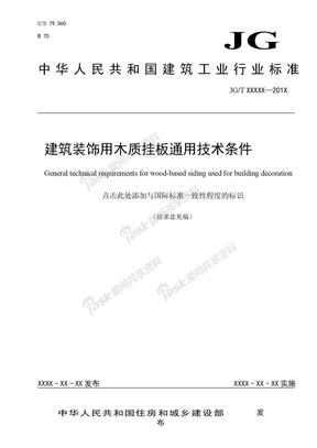 建筑装饰用木质挂板通用技术条件(征求意见稿).doc