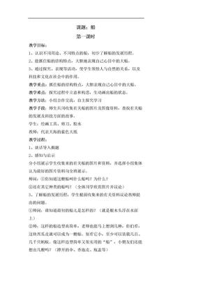 美术教案船汇总 (2).doc