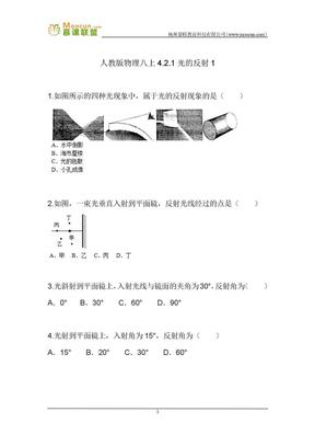 人教版物理八年级上第四章习题21 4.2.1光的反射1.docx