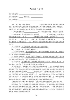 建筑工程内部承包协议(合同)[W] (1).doc