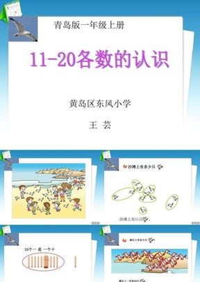 一年级上数学课件- 11-20各数的认识青岛版(2014年秋).ppt
