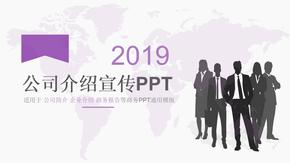 企业介绍产品宣传策划PPT模板.pptx