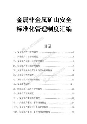 金属非金属矿山安全标准化管理制度汇编.doc