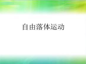 33自由落体运动ppt.ppt