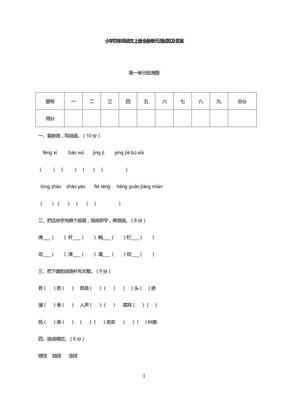 小学四年级语文上册全册单元测试题及答案.docx