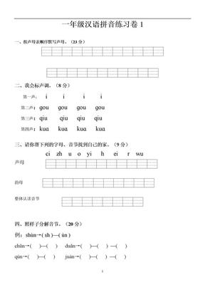 人教版小学一年级拼音练习题.docx
