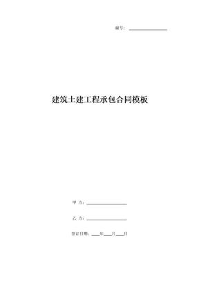 建筑土建工程承包合同模板.doc