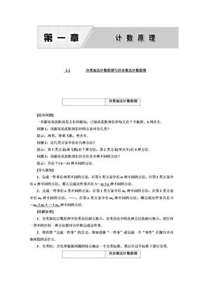 2017-2018学年人教版高中数学选修2-3教材用书word文件.doc