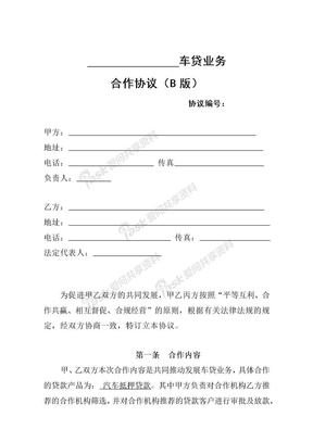 车贷业务合作协议-资金方(B版).docx