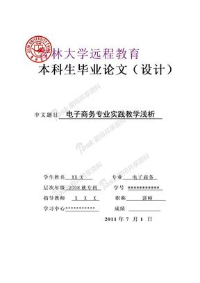 电子商务专业毕业论文.doc