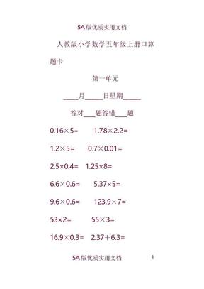 新人教版小学数学五年级上册口算题卡(全册).doc
