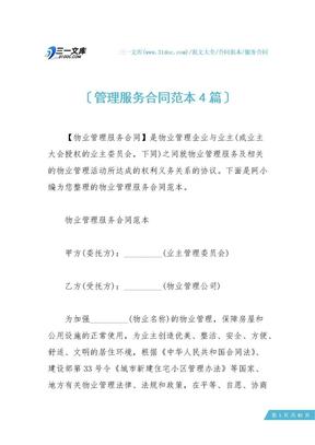 管理服务合同范本4篇.docx