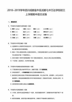2018~2019学年四川成都金牛区成都七中万达学校初三上学期期中语文试卷.pdf