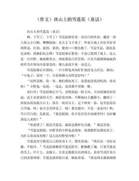 (作文)冰山上的雪莲花(童话) .doc