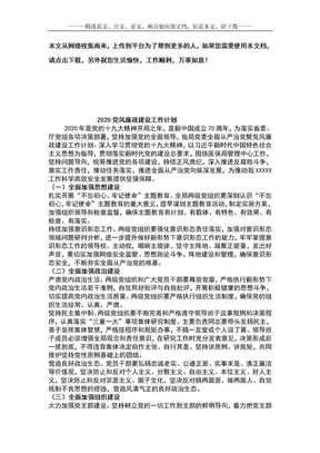 2020党风廉政建设工作计划.doc