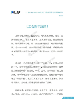 工会新年致辞.docx