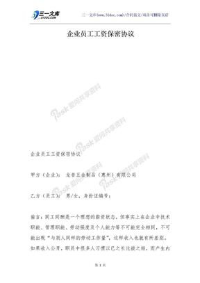 企业员工工资保密协议.docx