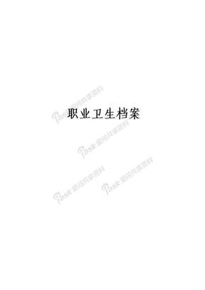 《职业卫生档案》和《职业健康监护档案》(修改版).doc