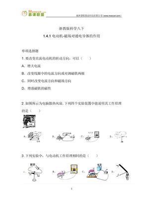 浙教版科学八年级下第一章习题12 1.4.1电动机-磁场对通电导体的作用.docx