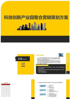 科技创新产业园整合营销策划方案_图文.ppt