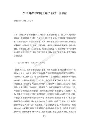 2018年某村创建区级文明村工作总结.docx
