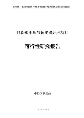 环保型中压气体绝缘开关项目可行性研究报告申请报告.doc