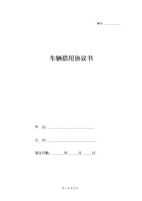 车辆借用合同协议-在行文库.doc
