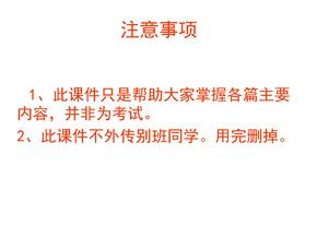 15-大学语文PPT内容汇总(修改版).ppt