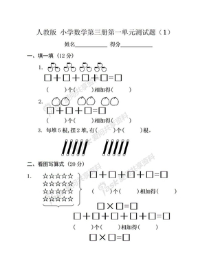 人教版小学二年级数学测试卷(上册)全套.doc