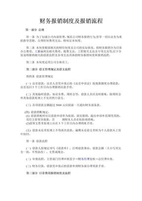 财务报销制度及报销流程-(经典版).doc