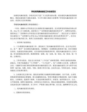 201X年党风廉政建设工作总结范文(学校)
