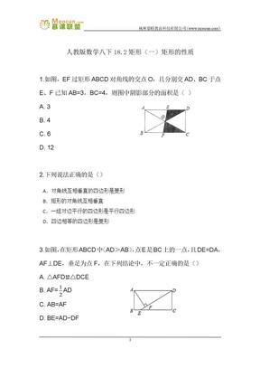 人教版数学八年级下第十八章习题 18.2矩形(一)矩形的性质.docx