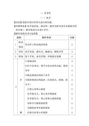 护理技术操作规范(完整版)_培训课件.doc