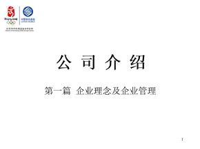 中国移动企业文化.ppt