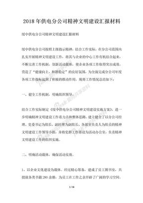 2018年供电分公司精神文明建设汇报材料.docx