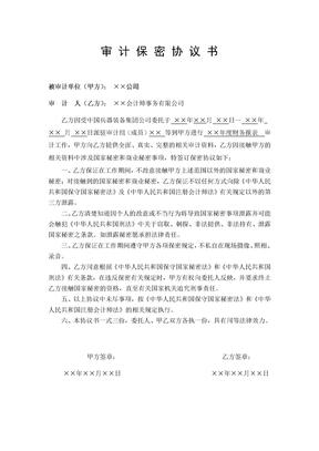 1审计保密协议书.doc