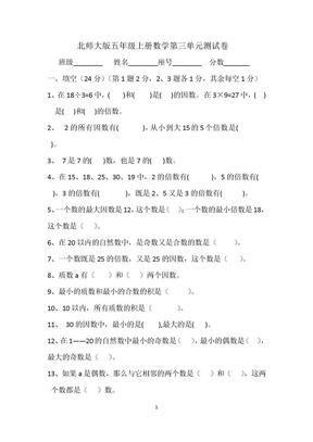 清华大学附属教育集团最新北师大版五年级上册数学第三单元测试卷.docx