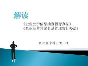 《企业公示信息抽查暂行办法》、《企业经营异常名录管理暂行办法》解读.ppt