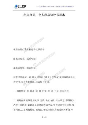 租房合同:个人租房协议书范本.docx