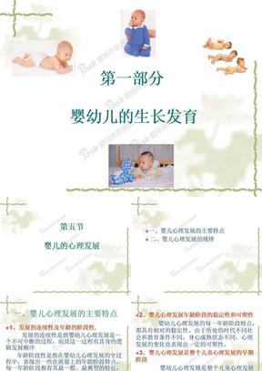 婴儿的心理发展特点(修改版).ppt
